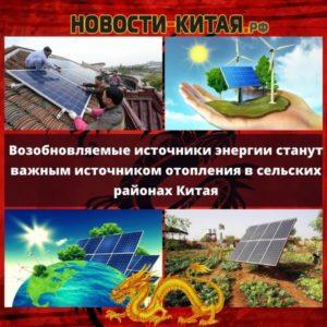 Возобновляемые источники энергии станут важным источником отопления в сельских районах Китая