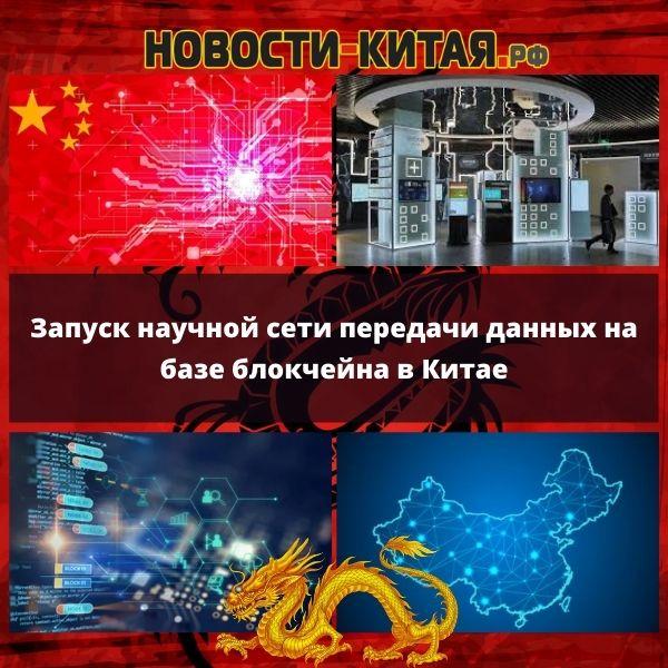 Запуск научной сети передачи данных на базе блокчейна в Китае