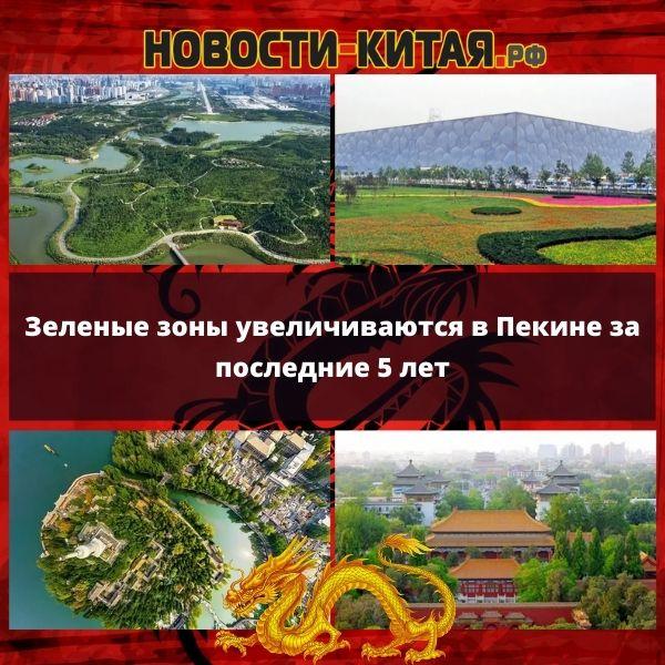 Зеленые зоны увеличиваются в Пекине за последние 5 лет