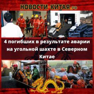 4 погибших в результате аварии на угольной шахте в Северном Китае