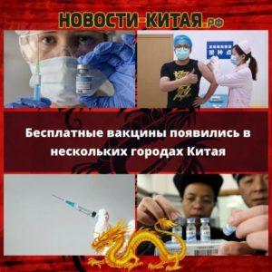 Бесплатные вакцины появились в нескольких городах Китая