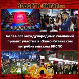 Более 600 международных компаний примут участие в Южно-Китайском потребительском ЭКСПО