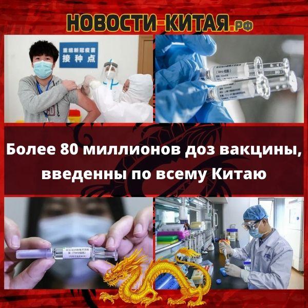 Более 80 миллионов доз вакцины , введенны по всему Китаю