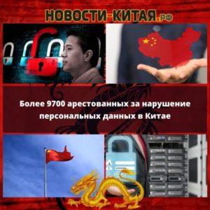 Более 9700 арестованных за нарушение персональных данных в Китае