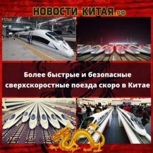 Более быстрые и безопасные сверхскоростные поезда скоро в Китае
