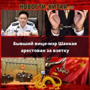 Бывший вице-мэр Шанхая арестован за взятку