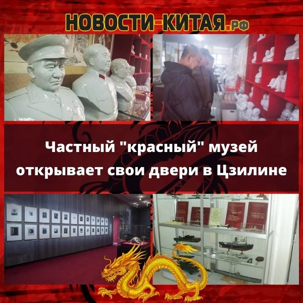 """Частный """"красный"""" музей открывает свои двери в Цзилине"""