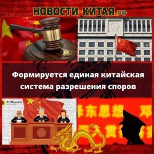 Формируется единая китайская система разрешения споров