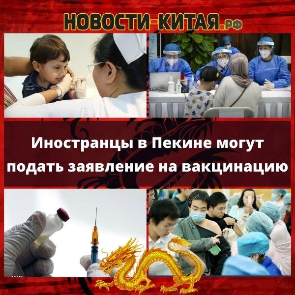 Иностранцы в Пекине могут подать заявление на вакцинацию