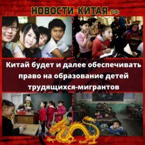 Китай будет и далее обеспечивать право на образование детей трудящихся-мигрантов