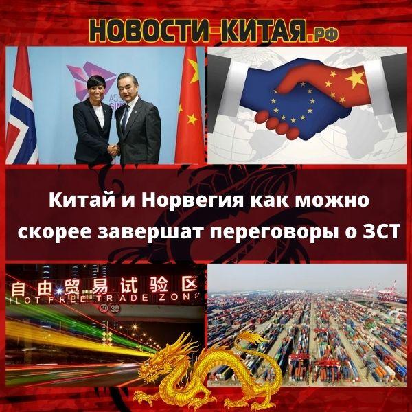 Китай и Норвегия как можно скорее завершат переговоры о ЗСТ