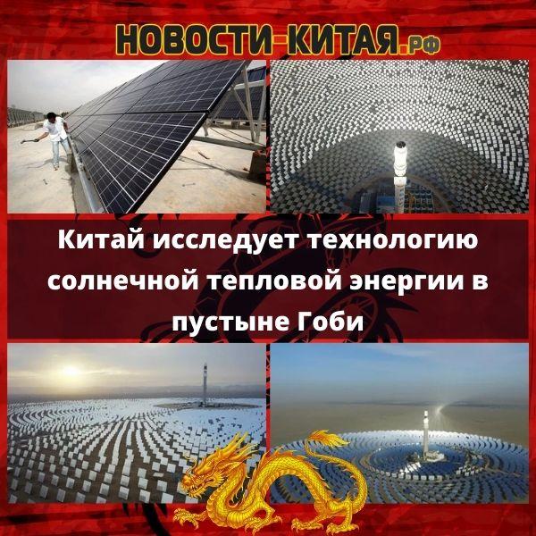 Китай исследует технологию солнечной тепловой энергии в пустыне Гоби