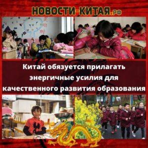 Китай обязуется прилагать энергичные усилия для качественного развития образования