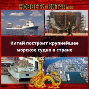 Китай построит крупнейшее морское судно в стране