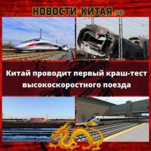 Китай проводит первый краш-тест высокоскоростного поезда
