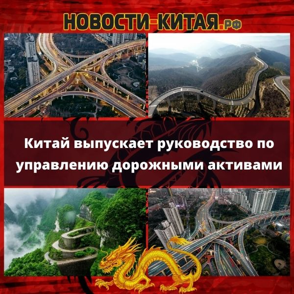 Китай выпускает руководство по управлению дорожными актaивами