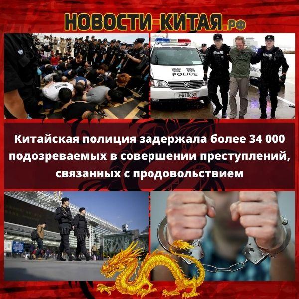 Китайская полиция задержала более 34 000 подозреваемых в совершении преступлений, связанных с продовольствием