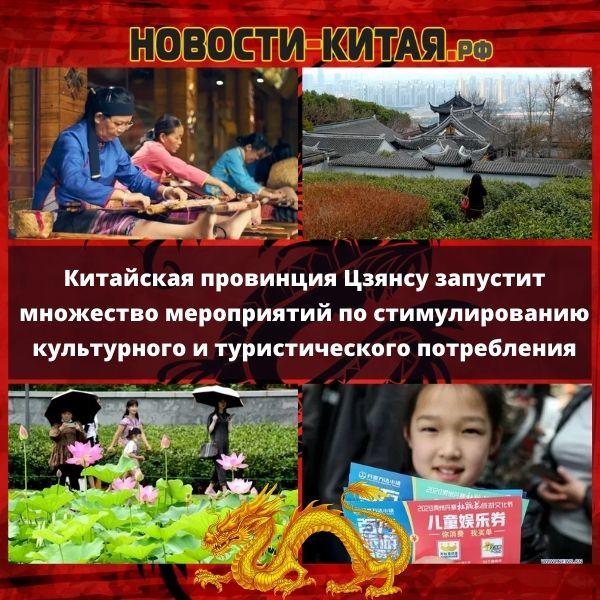 Китайская провинция Цзянсу запустит множество мероприятий по стимулированию культурного и туристического потребления
