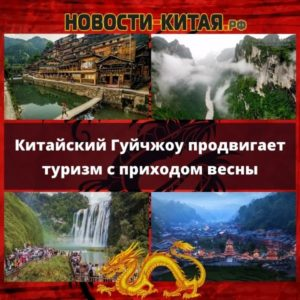 Китайский Гуйчжоу продвигает туризм с приходом весны