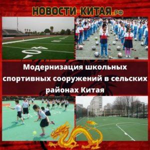 Модернизация школьных спортивных сооружений в сельских районах Китая