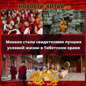 Монахи стали свидетелями лучших условий жизни в Тибетском храме