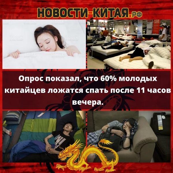 Опрос показал, что 60% молодых китайцев ложатся спать после 11 часов вечера.
