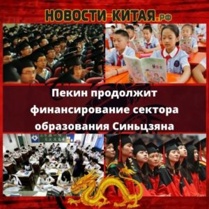 Пекин продолжит финансирование сектора образования Синьцзяна
