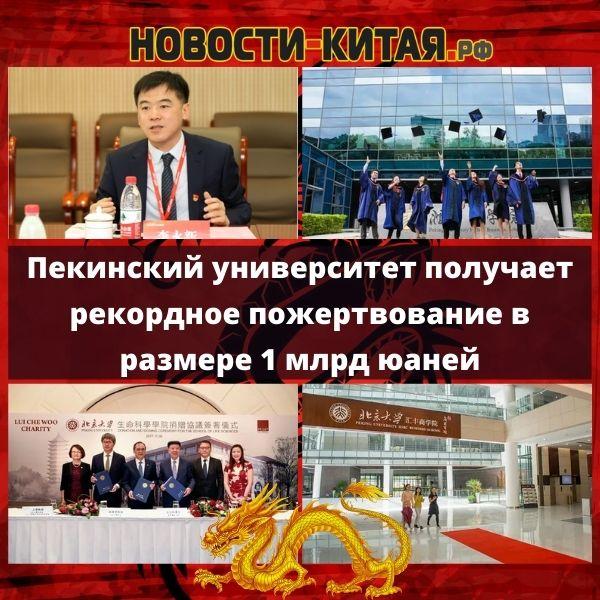 Пекинский университет получает рекордное пожертвование в размере 1 млрд юаней