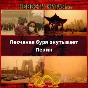 Песчаная буря окутывает Пекин