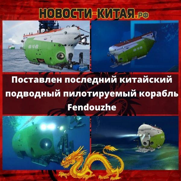 Поставлен последний китайский подводный пилотируемый корабль Fendouzhe