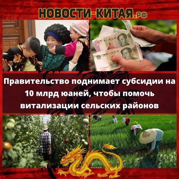 Правительство поднимает субсидии на 10 млрд юаней, чтобы помочь витализации сельских районов