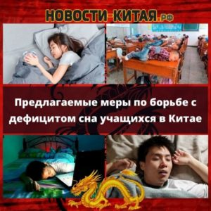 Предлагаемые меры по борьбе с дефицитом сна учащихся в Китае