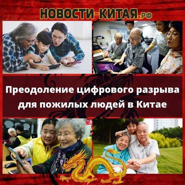 Преодоление цифрового разрыва для пожилых людей в Китае