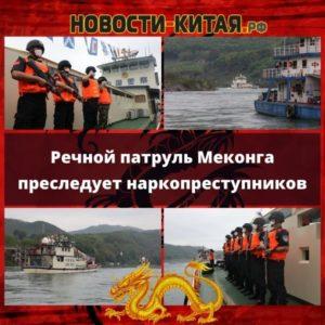 Речной патруль Меконга преследует наркопреступников