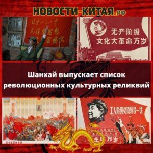 Шанхай выпускает список революционных культурных реликвий