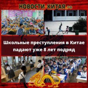 Школьные преступления в Китае падают уже 8 лет подряд