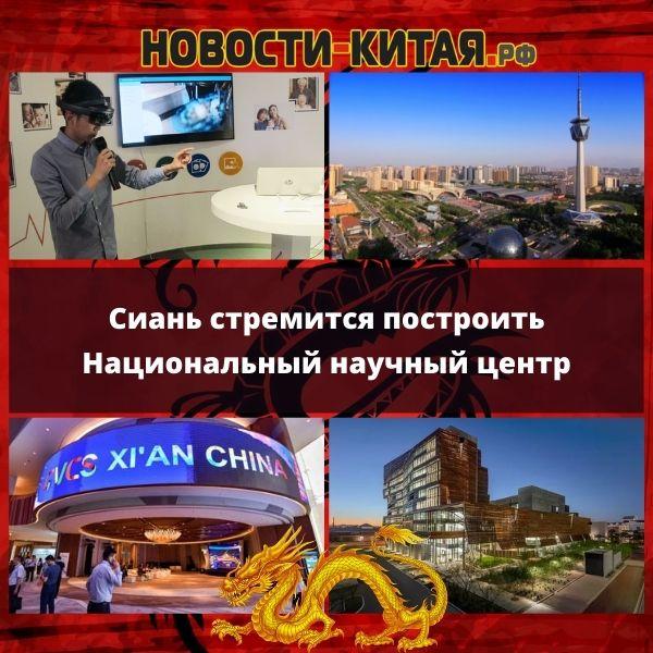 Сиань стремится построить Национальный научный центр