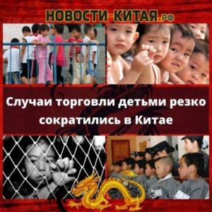 Случаи торговли детьми резко сократились в Китае