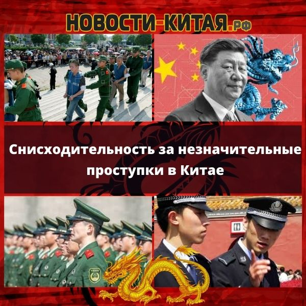 Снисходительность за незначительные проступки в Китае