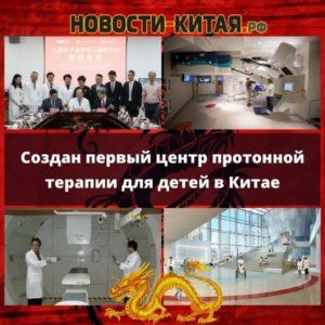 Создан первый центр протонной терапии для детей в Китае