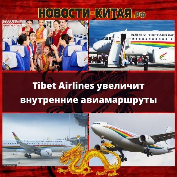 Tibet Airlines увеличит внутренние авиамаршруты
