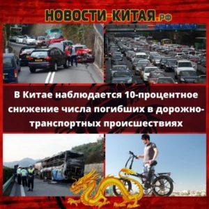 В Китае наблюдается 10-процентное снижение числа погибших в дорожно-транспортных происшествиях