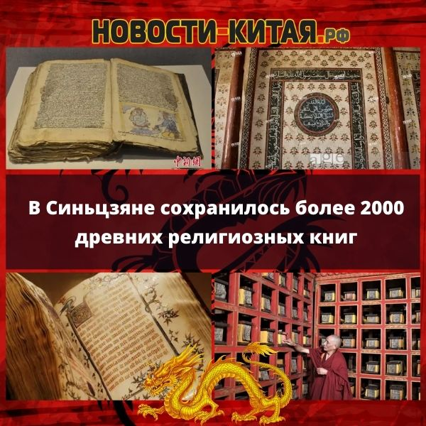 В Синьцзяне сохранилось более 2000 древних религиозных книг
