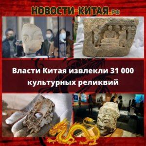 Власти Китая извлекли 31 000 культурных реликвий