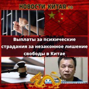 Выплаты за психические страдания за незаконное лишение свободы в Китае
