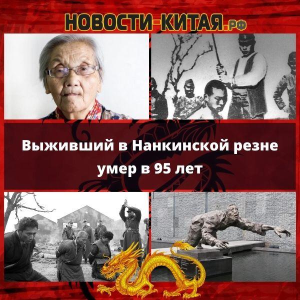 Выживший в Нанкинской резне умер в 95 лет