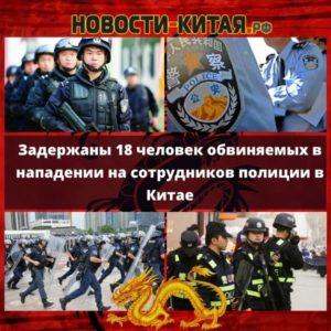 Задержаны 18 человек обвиняемых в нападении на сотрудников полиции в Китае