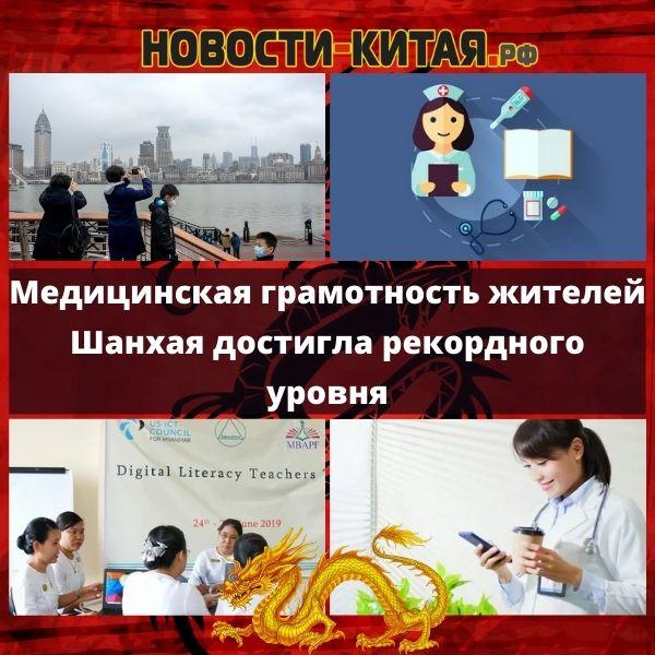 Медицинская грамотность жителей Шанхая достигла рекордного уровня