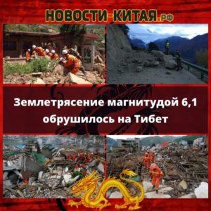 Землетрясение магнитудой 6,1 обрушилось на Тибет