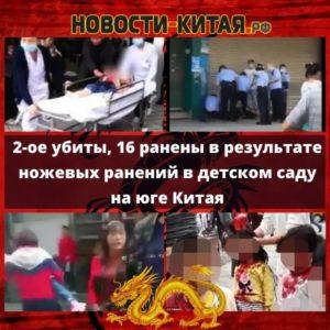 2-ое убиты, 16 ранены в результате ножевых ранений в детском саду на юге Китая